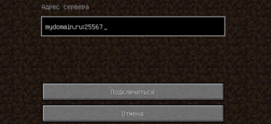 Как выглядит подключение к серверу Minecraft по домену и порту.