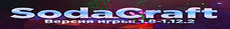 Баннер сервера Майнкрафт SodaCraft