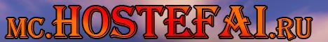 Баннер сервера Майнкрафт HosteFai