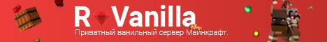 Баннер сервера Майнкрафт ruVanilla