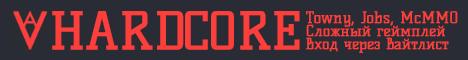 Баннер сервера Майнкрафт VAULT Hardcore