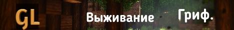 Баннер сервера Майнкрафт GreenLand