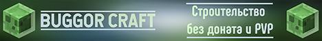 Баннер сервера Майнкрафт BuggorCraft