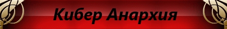 Баннер сервера Майнкрафт Кибер Анархия