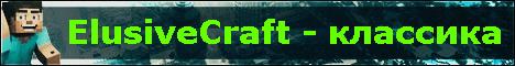 Баннер сервера Майнкрафт ElusiveCraft