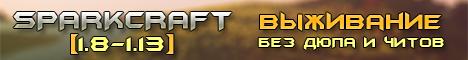 Баннер сервера Майнкрафт SparkCraft
