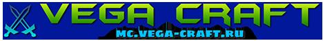 Баннер сервера Майнкрафт mc.vega-craft.ru:25565