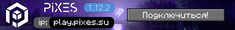 Баннер сервера Майнкрафт Pixes