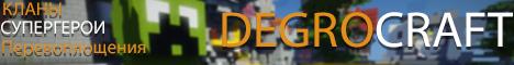 Баннер сервера Майнкрафт DegroCraft
