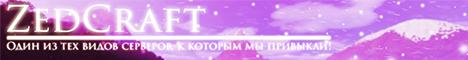 Баннер сервера Майнкрафт ZedCraft