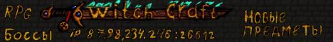 Баннер сервера Майнкрафт WitchCraft RPG
