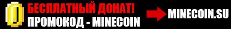 Баннер сервера Майнкрафт MineCoin