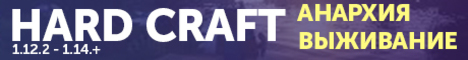 Баннер сервера Майнкрафт HardCraft: Гриф и Анархия