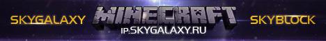 Баннер сервера Майнкрафт SkyGalaxy