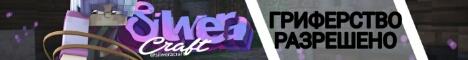 Баннер сервера Майнкрафт SiLWERAcraft