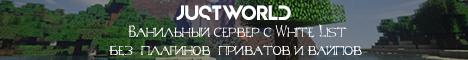 Баннер сервера Майнкрафт JustWorld