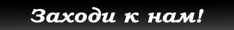 Баннер сервера Майнкрафт ShockDest