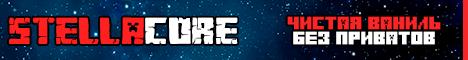Баннер сервера Майнкрафт Stellacore