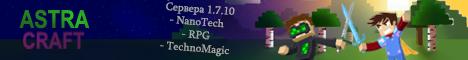 Баннер сервера Майнкрафт AstraCraft