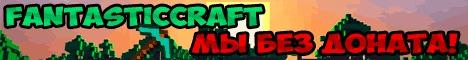 Баннер сервера Майнкрафт FantasticCraft