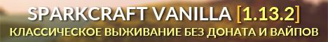 Баннер сервера Майнкрафт SparkCraft Vanilla