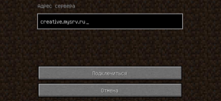 Как подключиться к серверу Minecraft по субдомену игрового проекта?