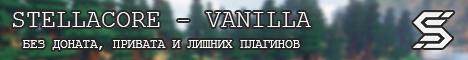 Баннер сервера Майнкрафт Stellacore – Vanilla