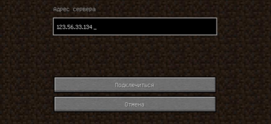 Как указать айпи адрес сервера Майнкрафт для подключения?
