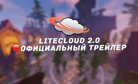 LiteCloud – официальный трейлер