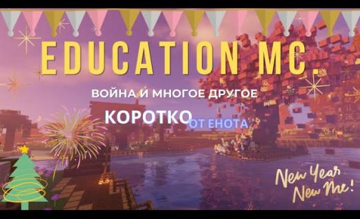 Войны на Education MC