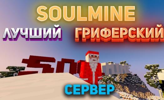 Обзор и PvP на сервере SoulMine