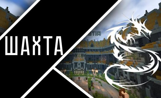 Обзор новой шахты на Dragonestia!
