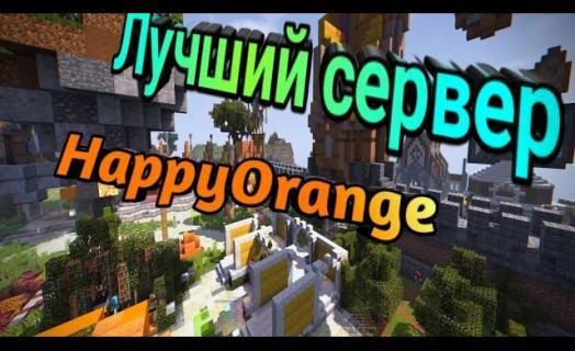 HappyOrange – обзор от игрока (2021 год)