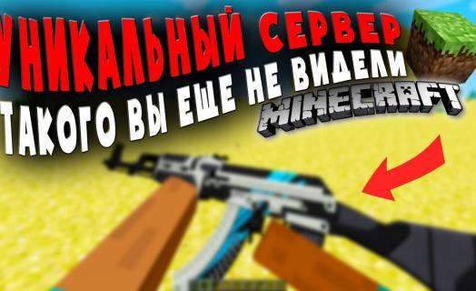 Новости севера Minecraft-Wild