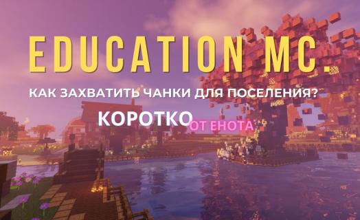 Захват чанка для поселения на Education-MC