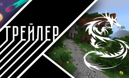 Трейлер первого сервера комплекса Dragonestia на Minecraft Bedrock Edition!