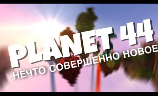 Трейлер сервера Planet 44