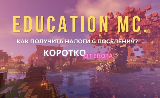 Сбор налогов на Education-MC