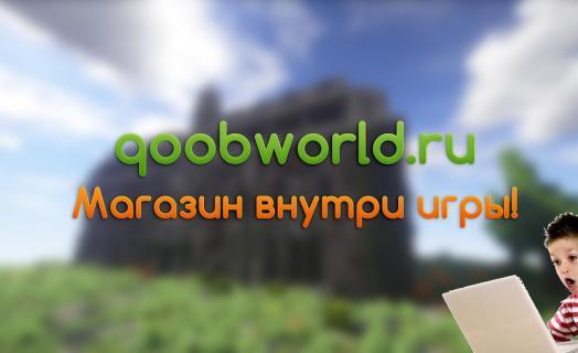 Внутриигровой магазин на qoobworld