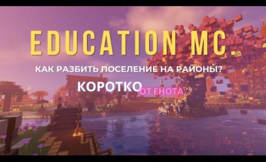 Education-MC – как разбить поселение на районы