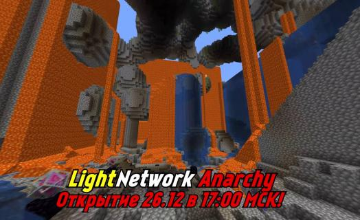 LightNetwork | Открытие режима Анархия!