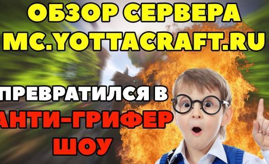Обзор сервера mc.yottacraft.ru превратился в анти-грифер шоу » нервы на пределе