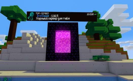 Майнкрафт сервер IronSquid