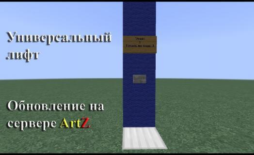 Пример постройки лифтов на сервере ArtZ