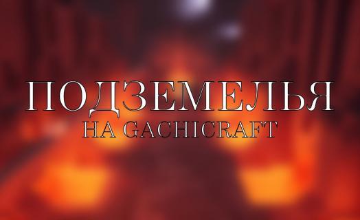 Данжи на GachiCraft