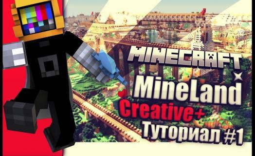 Как играть на Creative+ в Mineland