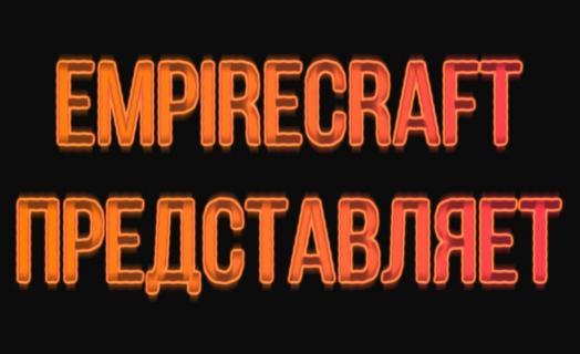 Трейлер Empirecraft