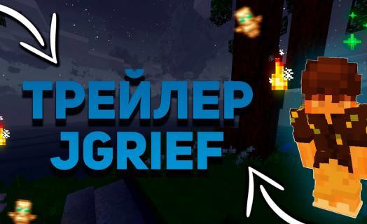 Новый трейлер JGrief
