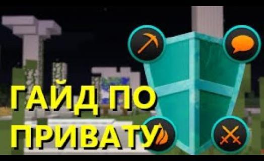 Видео гайд по привату на сервере Freecraft