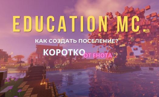 Education-MC – как создать поселение